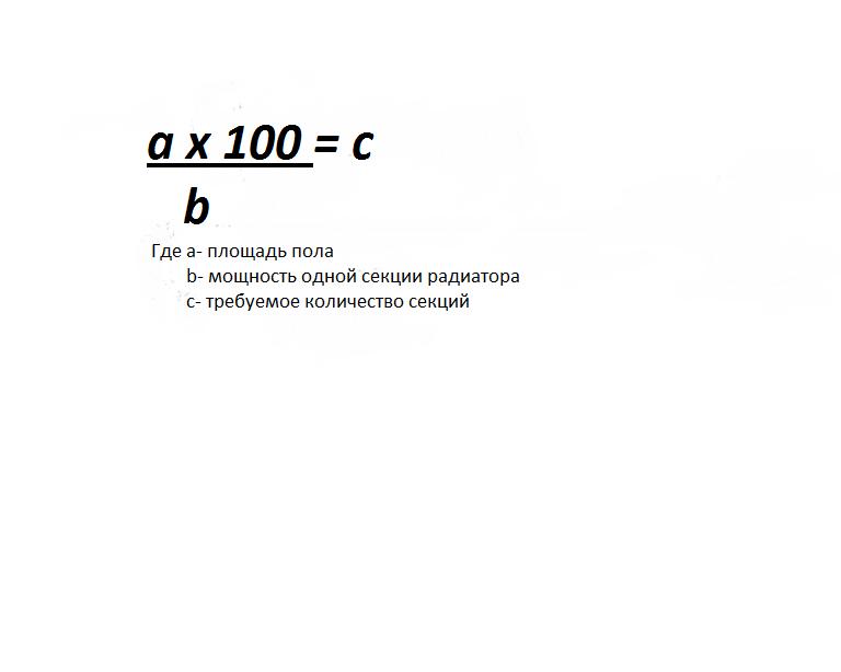 как рассчитать количество секций радиатора